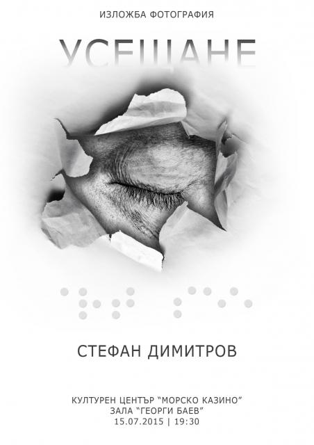 Усещане - първа самостоятелна изложба на Стефан Димитров