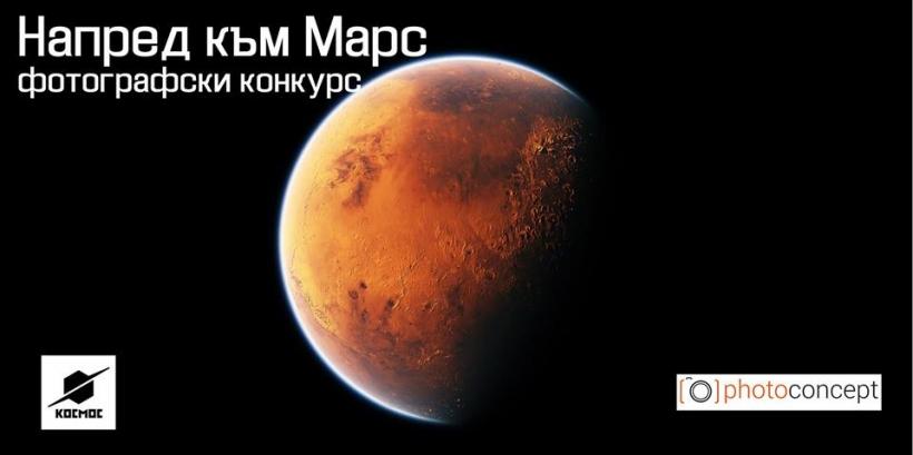 Напред към Марс